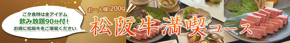 松阪牛プラン