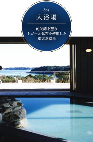 大浴場 的矢湾を望むトゴール鉱石を使用した準天然温泉