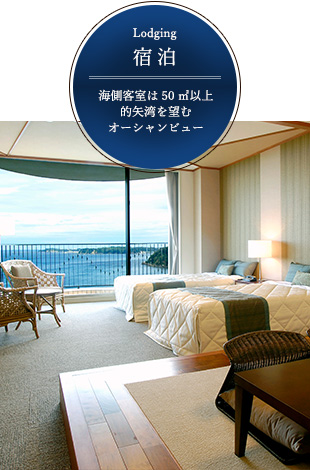 宿泊 海側客室は50㎡以上。的矢湾を望むオーシャンビュー